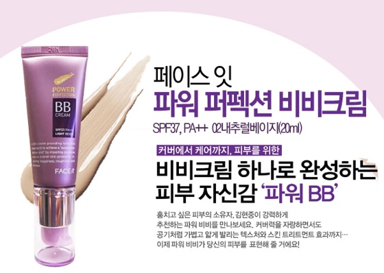 BB Cream Face It Power Perfection The Face Shop - BB Cream Face It Power Perfection The Face Shop